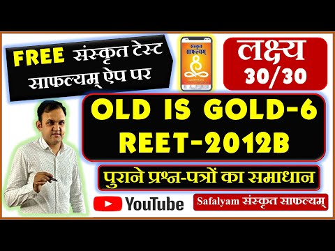 संस्कृत टेस्ट OLD IS GOLD-6 REET-2015B पुराने प्रश्न-पत्रों का समाधान