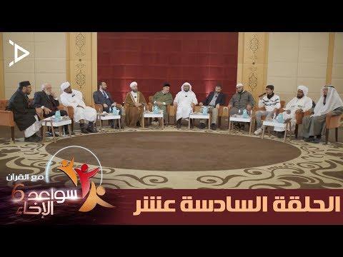 برنامج سواعد الإخاء 6 الحلقة 16