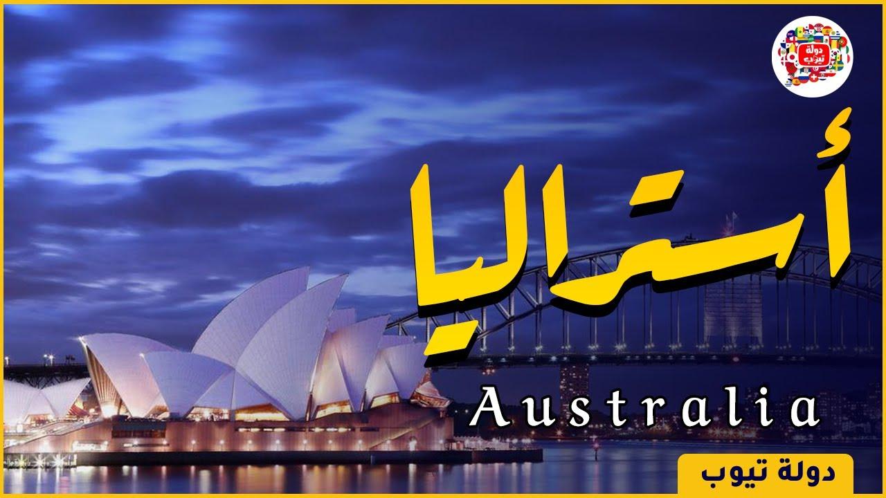 معلومات عن استراليا 2021 - دولة تيوب Australia