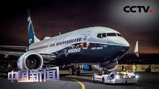[中国新闻] 美国航空公司宣布再次延长737MAX系列停飞时间 | CCTV中文国际