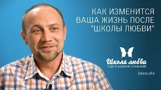 Отзыв | Психолог Голиков Владимир | Школа любви | Минск