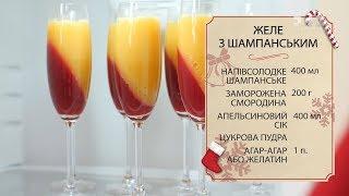 Желе з шампанського від Євгена Клопотенка