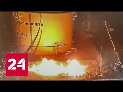 Смотреть фото После пожара на новороссийской нефтебазе скончался один человек - Россия 24 новости Россия