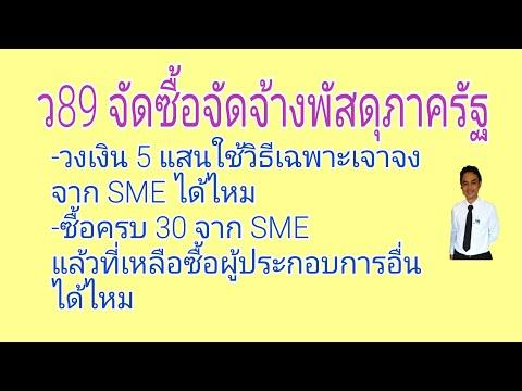 การจัดซื้อจัดจ้างจาก SME แบบเฉพาะเจาะจง และวงเงิน 30% ว89 จัดซื้อจัดจ้างพัสดุภาครัฐ