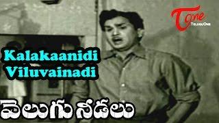 Velugu Needalu Songs - Kalakaanidi Viluvainadi - ANR - Savitri