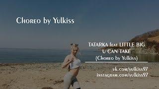 Танец TATARKA feat  LITTLE BIG   U CAN TAKE