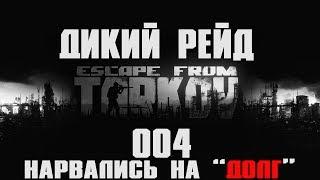 Escape from Tarkov Дикий рейд 004 Нарвались на Долг