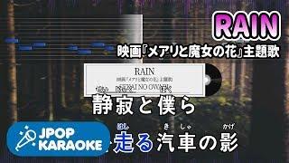 [歌詞・音程バーカラオケ/練習用] SEKAI NO OWARI - RAIN(映画『メアリと魔女の花』主題歌) 【原曲キー】 ♪ J-POP Karaoke