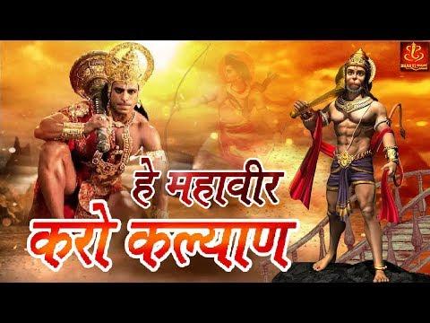 Hey Mahaveer Karo Kalyan - ( हे महावीर करो कल्याण हनुमान भजन ) Hanuman  Bhajan || #Bhakti #Bhajan