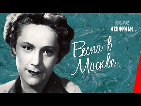 Весна в Москве (1953) фильм