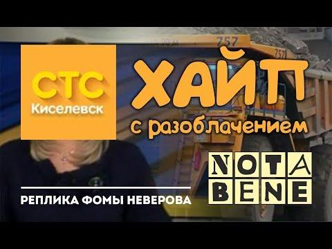 СТС-Киселёвск. Хайп с разоблачением