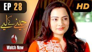 Pakistani Drama   Jeenay ke Liye - Episode 28   Aaj Entertainment Dramas