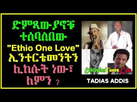 Tadias Addis On Sheger FM 102.1