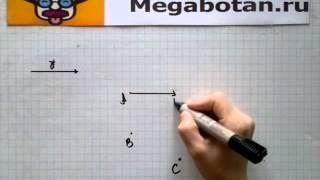 Номер 743 Геометрия 7 9 класс Атанасян