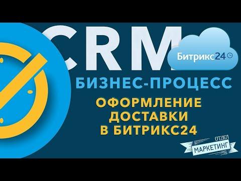 Как работает бизнес процесс оформление доставки в CRM Битрикс24