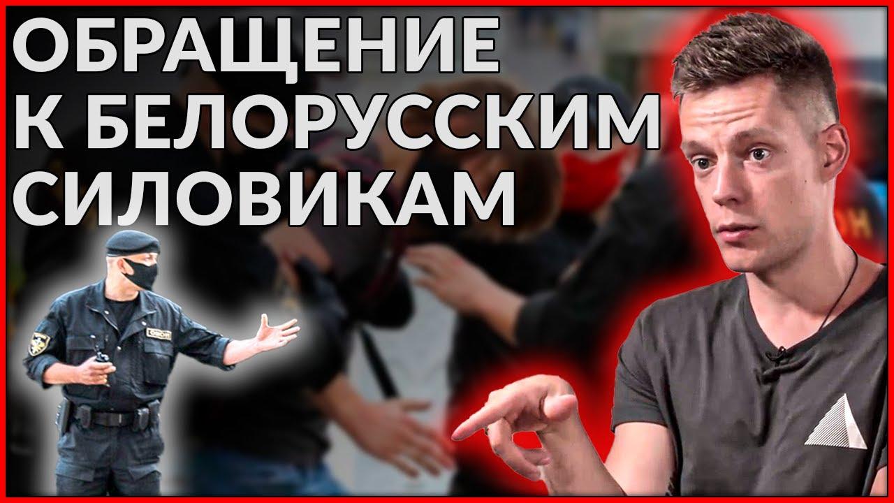 Дудь обратился к белорусским силовикам!