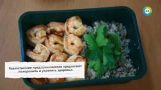 Здоровая красота по-казахстански