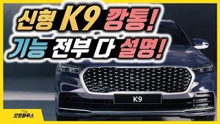 신형 K9 깡통 기능들 전부 설명! (기아 더 뉴 K9 페이스리프트 노옵션 깡통)