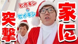 ヒカキン&セイキンがサンタになってファンの方の家に突撃!クリスマスプレゼント届けます!