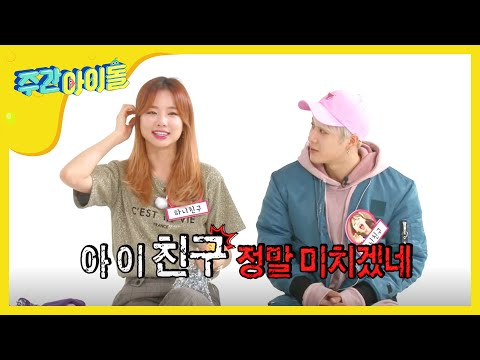 "주간아이돌 - (Weeklyidol EP.245) Jackson Say To Solji ""You Are Pretty"""