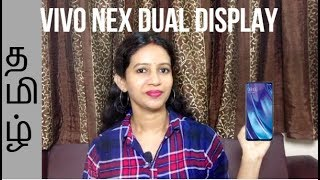 Vivo Nex Dual Display Phone In Tamil | Overview, Specs..