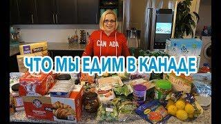 Что мы едим в Канаде | Продукты из Costco