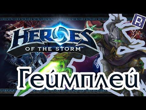 видео: Геймплей heroes of the storm (hots)