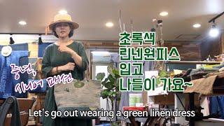 초록색 린넨원피스 입고…