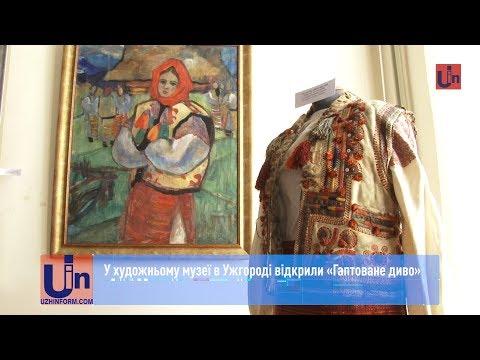 У художньому музеї в Ужгороді відкрили «Гаптоване диво»