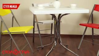 Складной обеденный стул Ибица. Обзор стула от Стол и Стул