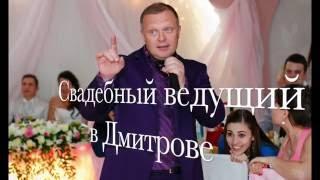Дмитров, Поющий ведущий на свадьбу, юбилей, новогодний корпоратив в Дмитрове.