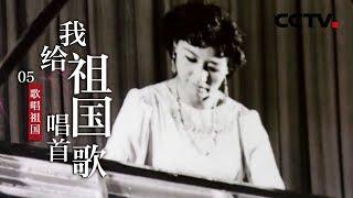 《我给祖国唱首歌》第五集 歌唱祖国 | CCTV纪录