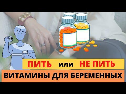 ВИТАМИНЫ для БЕРЕМЕННЫХ. Фолиевая, Магний, Йод, витамин Д. Гинеколог онлайн