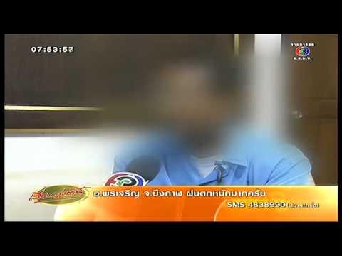 3    อาสาว17 คดีลวงขายตัวเกาหลีมอบตัว ครอบครัวยันเด็กกุเรื่อง เรื่องเล่าเช้านี้_youtube_original