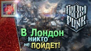 Прохождение Frostpunk — Сохранил всех! Порядок | #5