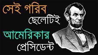 গরিব, প্রাতিষ্ঠানিক শিক্ষাহীন আব্রাহাম লিংকনই হয়েছিলেন প্রেসিডেন্ট | Abraham Lincoln's Biography