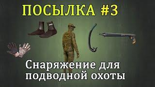 Посылка #3 Снаряжение для подводной охоты(, 2015-05-26T07:48:12.000Z)