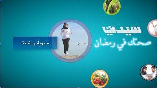 الحلقة (١٩) متى يستطيع الأطفال الصوم في رمضان؟