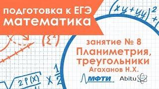 Подготовка к ЕГЭ. Математика. Занятие 8. Планиметрия, треугольники.