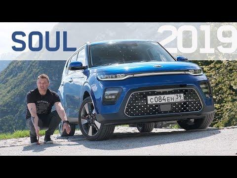 Тест-Драйв KIA Soul 2019 Новый Соул: Как Себе