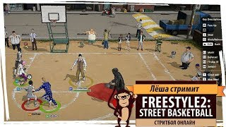 Стрим Freestyle 2: Street Basketball