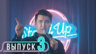 Salem Stand Up 2018 - Подборка ЛУЧШИХ ШУТОК, Выпуск №3