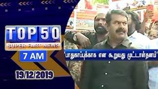 Morning News – Top 50 – Vendhar TV | 19-12-2019