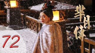 芈月传 72 | The Legend of Mi Yue 72(孙俪,刘涛,黄轩,赵立新 领衔主演) Letv Official
