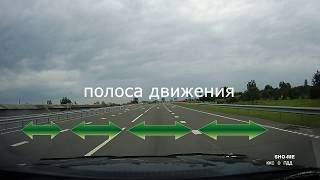 видео Основы ПДД: правила смены полосы движения