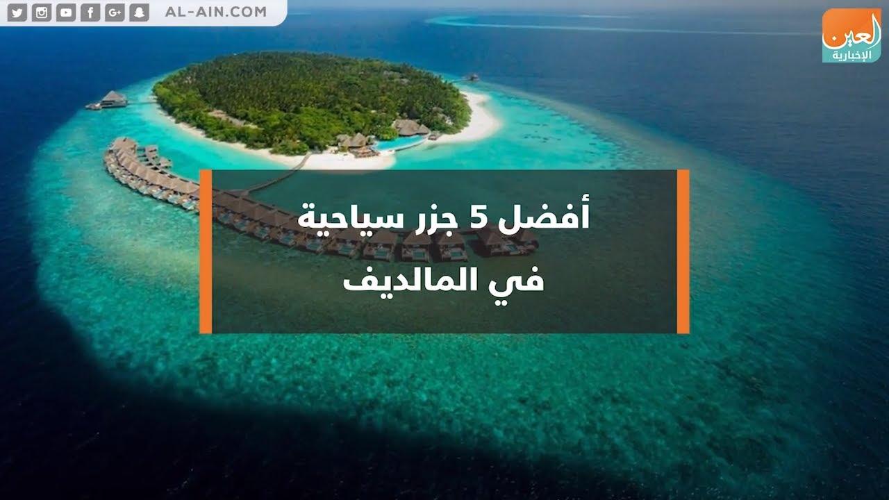 أفضل 5 جزر في المالديف Youtube