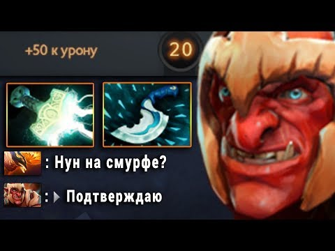 ТРОЛЛЬ - НОВАЯ СБОРКА! NoOne TROLL vs 7500 MMR DOTA 2