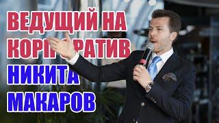 Никита Макаров - ведущий корпоративных мероприятий (отчет 13.07.18)