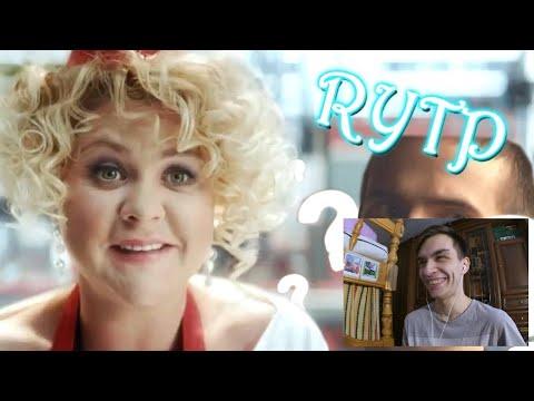 Правильная реклама   RYTP от OriJ1nAl   РЕАКЦИЯ
