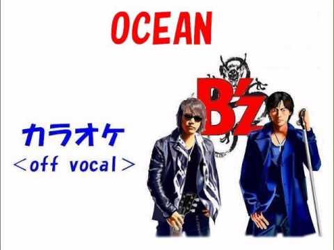 【カラオケ《off vocal》】B'z「OCEAN」